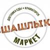 Шашлык-маркет