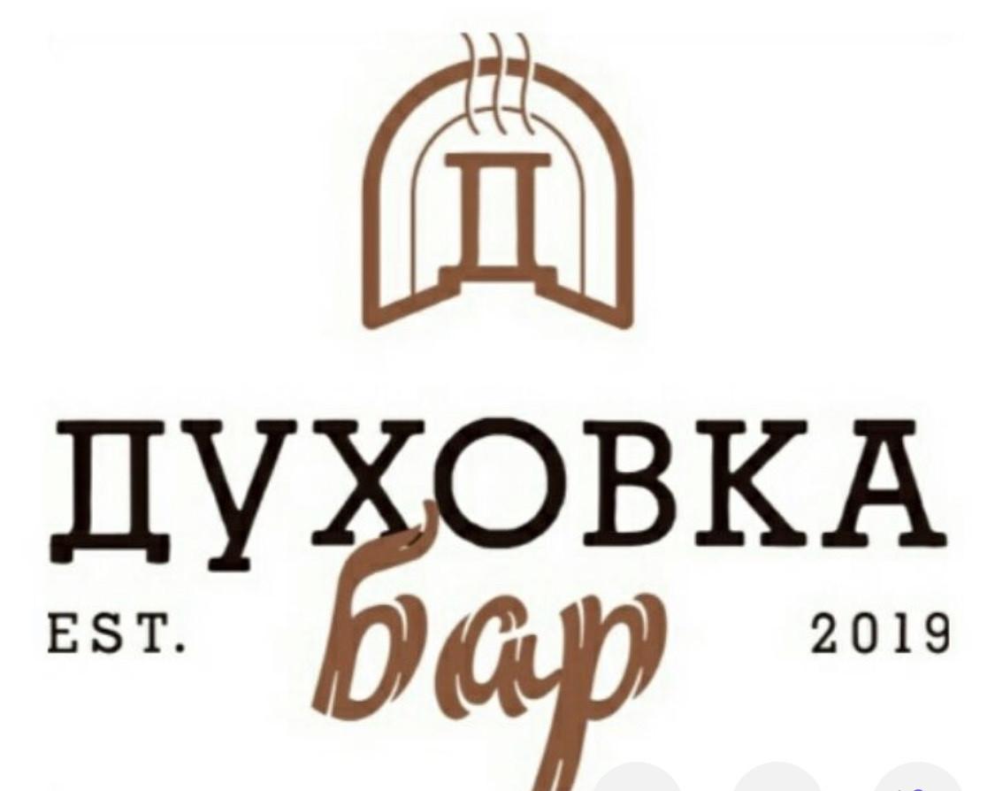 Логотип заведения Духовка бар