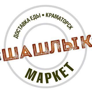 Логотип заведения Шашлык-маркет