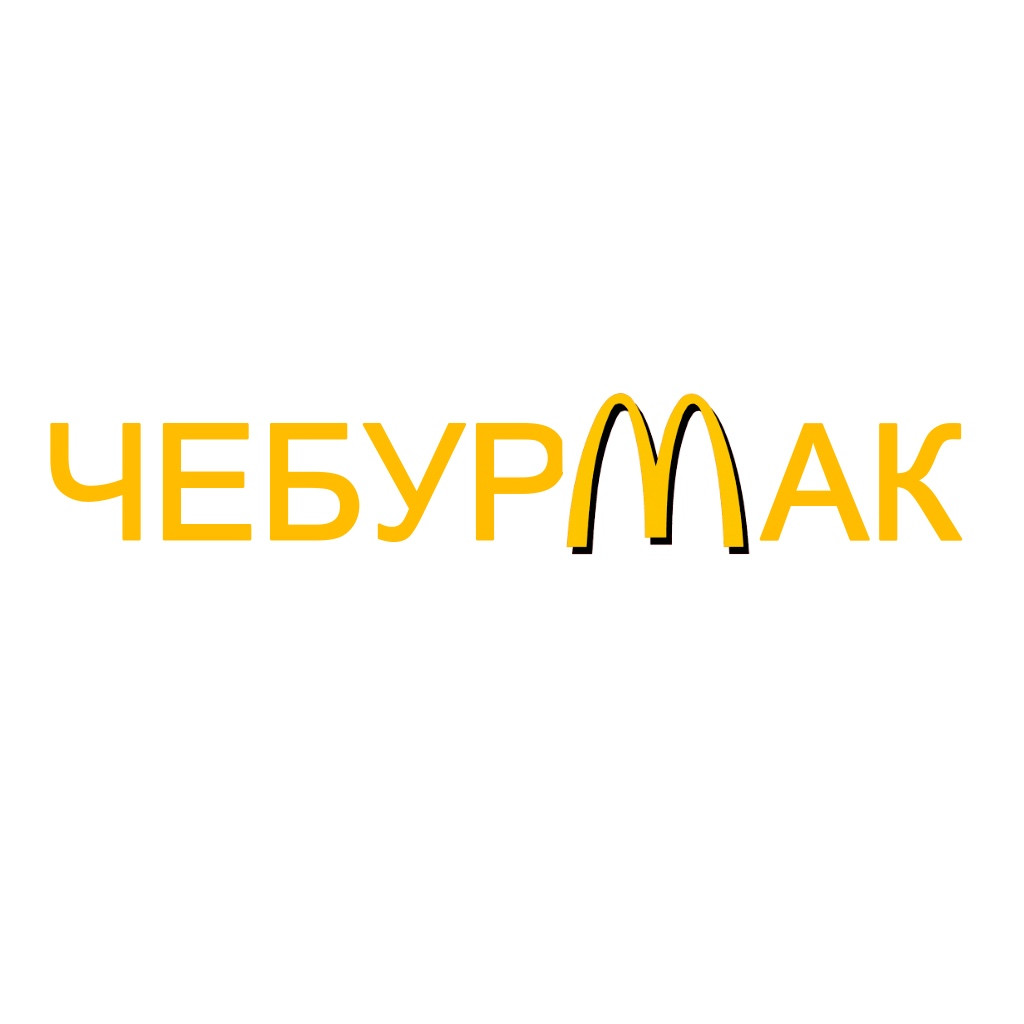 Логотип заведения Чебурмак